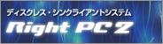 ディスクレス・シンクライアントシステム RIGHT PC2